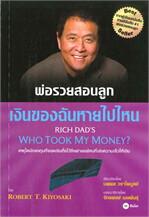 พ่อรวยสอนลูก 8  เงินของฉันหายไปไหน