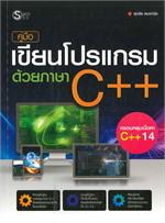 คู่มือเขียนโปรแกรมด้วยภาษา C++