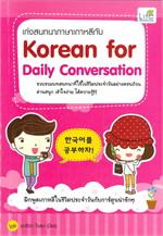 เก่งสนทนาภาษาเกาหลีกับ korean