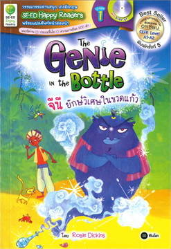 The Genie in the Bottle+ MP3