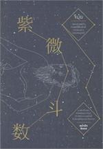 จีมุ้ย : โหราศาสตร์จีน ศาสตร์ลึกลับพันปีจากดวงดาว ฉบับสมบูรณ์