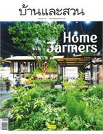 บ้านและสวน ฉบับที่ 497 (มกราคม 2561)