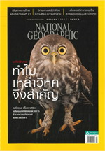 NATIONAL GEOGRAPHIC ฉบับทีท 198 (มกราคม 2561)