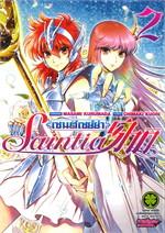 เซนต์เซย์ย่า Saintia Sho (เล่ม 2)