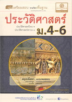 คู่มือประวัติศาสตร์ ม 4-6