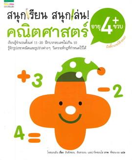 สนุกเรียน สนุกเล่น! คณิตศาสตร์ อายุ 4+ ขวบ