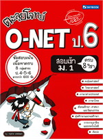 ตะลุยโจทย์ O-NET ป.6