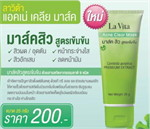 Acne Clear Mask 25G