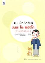 แบบฝึกหัดคันจิ มินนะ โนะ นิฮงโกะ (2nd Education)