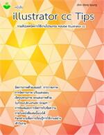 illustrator cc tips