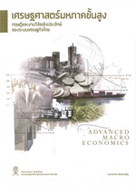 เศรษฐศาสตร์มหภาคขั้นสูง ทฤษฎีและงานวิจัยเชิงประจักษ์ของระบบเศรษฐกิจไทย