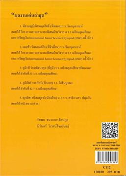 เฉลยข้อสอบคณิตศาสตร์ สอวน ม 1-ม 5 พ ศ 2548-2559