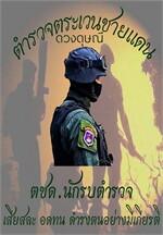 ตชด.นักรบตำรวจ (ชุด รักพิเศษ เล่ม 1)