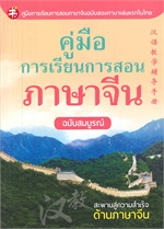 คู่มือการเรียนการสอนภาษาจีน ฉบับสมบูรณ์