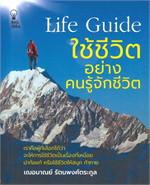 Life Guide ใช้ชีวิตอย่างคนรู้จักชีวิต
