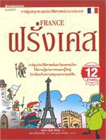 ฝรั่งเศส (ชุุด การ์ตูนสนุกตะลุยประวัติศาสตร์นานาประเทศ)