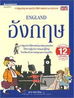 อังกฤษ (ชุด การ์ตูนสนุกตะลุยประวัติศาสตร์นานาประเทศ)