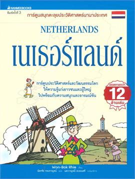 เนเธอร์แลนด์ (ชุด การ์ตูนสนุกตะลุยประวัติศาสตร์นานาประเทศ)