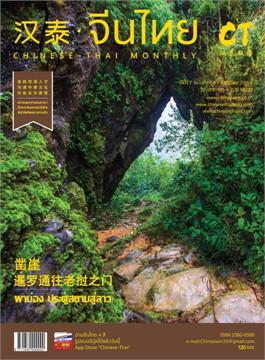 นิตยสารจีนไทย 2 ภาษา ฉ.188 ม.ค 61