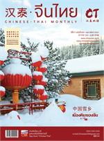 นิตยสารจีนไทย 2 ภาษา ฉ.189 ก.พ 61