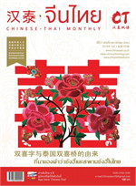 นิตยสารจีนไทย 2 ภาษา ฉ.190 มี.ค 61