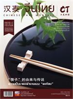 นิตยสารจีนไทย 2 ภาษา ฉ.191 เม.ย 61