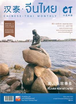 นิตยสารจีนไทย 2 ภาษา ฉ.192 พ.ค 61