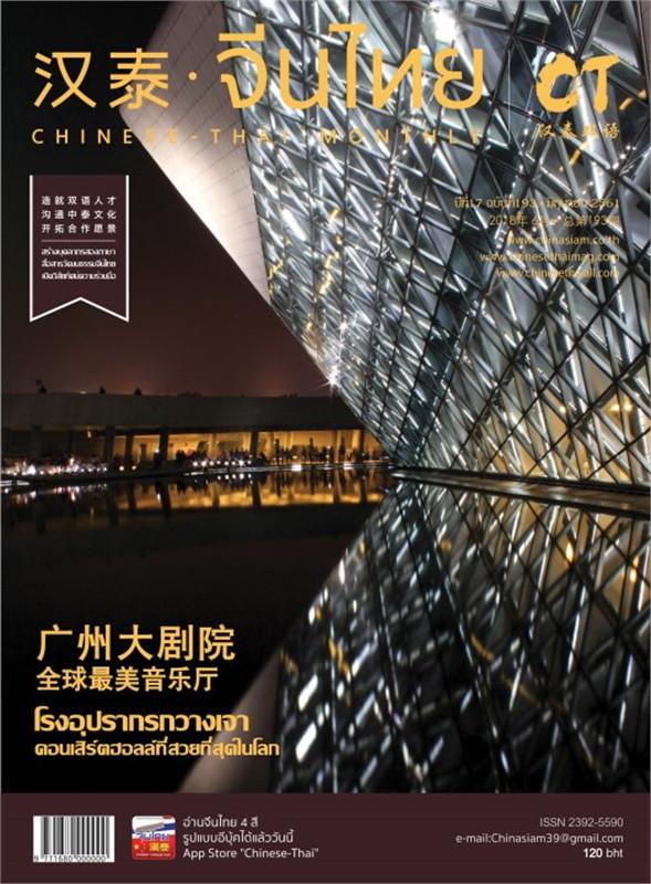 นิตยสารจีนไทย 2 ภาษา ฉ.193 มิ.ย 61