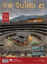 นิตยสารจีนไทย 2 ภาษา ฉ.194 ก.ค 61