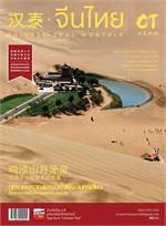 นิตยสารจีนไทย 2 ภาษา ฉ.195 ส.ค 61