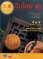 นิตยสารจีนไทย 2 ภาษา ฉ.196 ก.ย 61