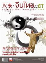 นิตยสารจีนไทย 2 ภาษา ฉ.197 ต.ค 61