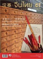 นิตยสารจีนไทย 2 ภาษา ฉ.198 พ.ย 61