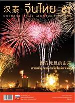 นิตยสารจีนไทย 2 ภาษา ฉ.199 ธ.ค 61