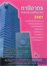 ภาษีอากรตามประมวลรัษฎากร 2561