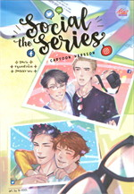 Social the Series (ฉบับการ์ตูน