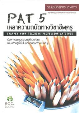 PAT 5 เหลาความถนัดทางวิชาชีพครู