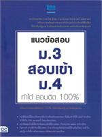 แนวข้อสอบ ม.3 สอบเข้า ม.4 ทำได้ สอบติด