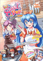 Idol Secret Sweet Pop ช็อกโกแลต Chef