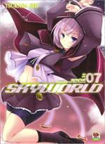 SKYWORLD สกายเวิลด์ เล่ม 7