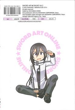 Sword Art Online 4 koma เล่ม 3