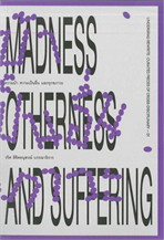 Madness Otherness Andsuffering ความบ้า ความเป็นอื่น และทุกขภาวะ