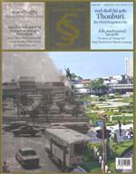 Sense & Scene ธนบุรี เมืองที่ (ไม่) ถูกลืม