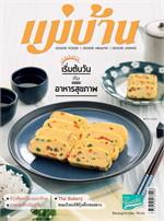 นิตยสารแม่บ้าน ฉบับมกราคม 2561