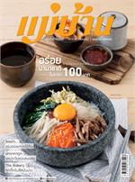 นิตยสารแม่บ้าน ฉบับพฤษภาคม 2561