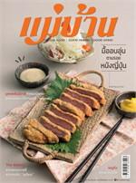 นิตยสารแม่บ้าน ฉบับมิถุนายน 2561
