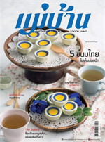 นิตยสารแม่บ้าน ฉบับกรกฎาคม 2561