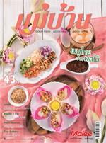 นิตยสารแม่บ้าน ฉบับกันยายน 2561