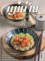 นิตยสารแม่บ้าน ฉบับพฤศจิกายน 2561