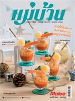 นิตยสารแม่บ้าน ฉบับธันวาคม 2561